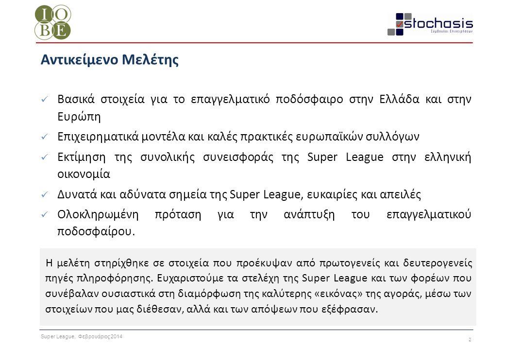 Super League, Φεβρουάριος 2014 23 Ο πυρήνας δραστηριοτήτων των ΠΑΕ της Super League (εισιτήρια και συμμετοχή σε ευρωπαϊκές διοργανώσεις) εκτιμάται ότι δημιουργεί πάνω από €180 εκατ.