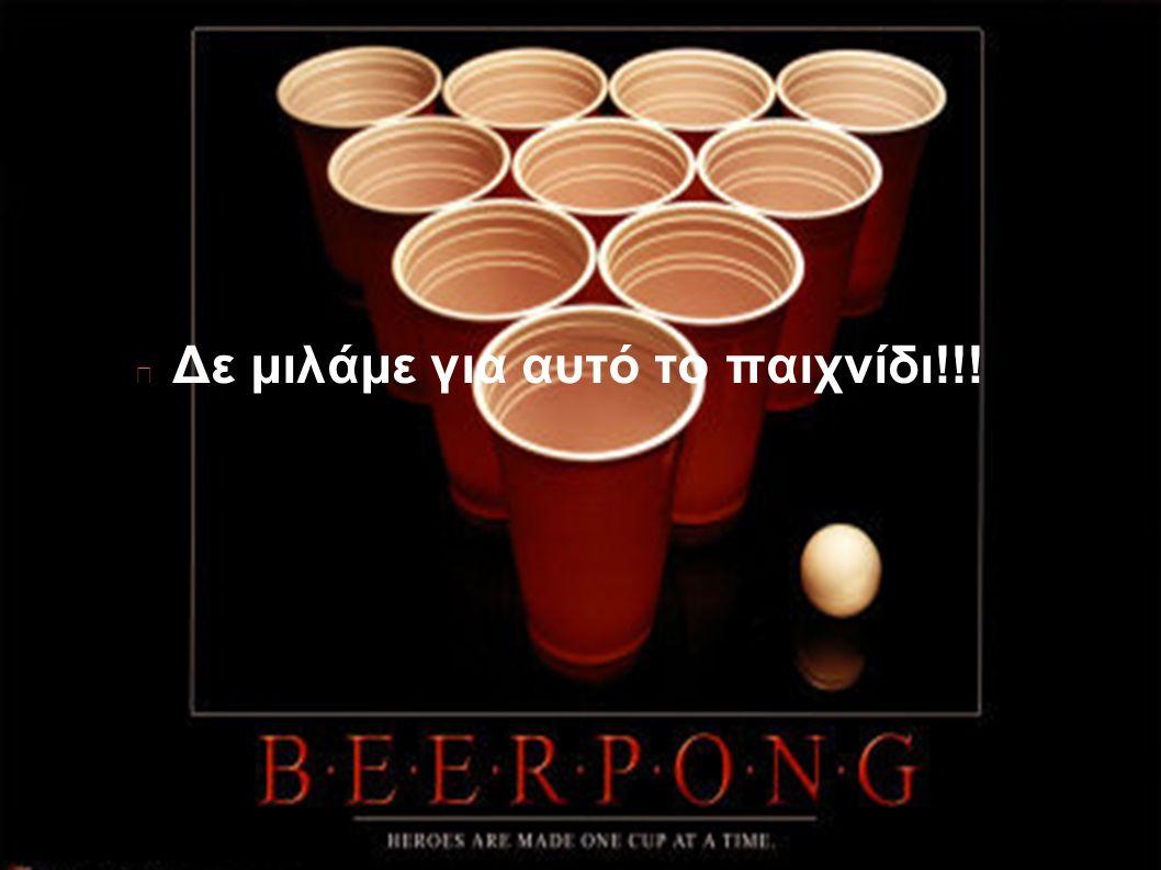 PONG Το pong ήταν το πρώτο δημοφιλές mainstream (sic) arcade παιχνίδι.