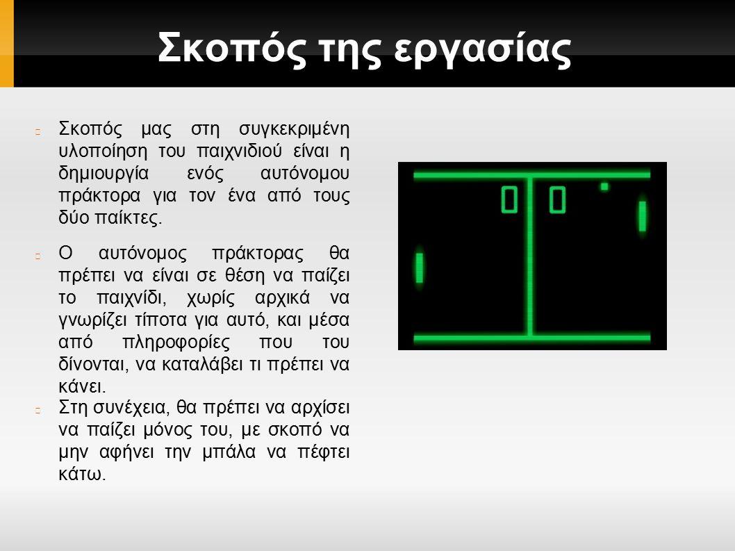 Σκοπός της εργασίας Σκοπός μας στη συγκεκριμένη υλοποίηση του παιχνιδιού είναι η δημιουργία ενός αυτόνομου πράκτορα για τον ένα από τους δύο παίκτες.