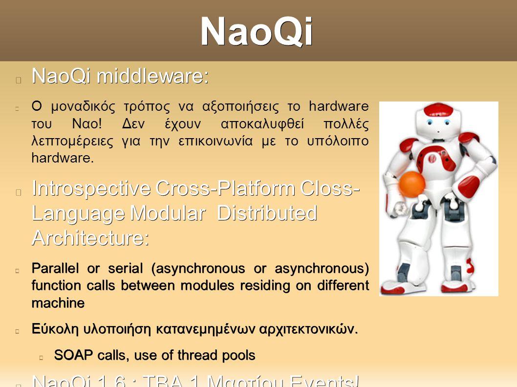 NaoQi NaoQi middleware: Ο μοναδικός τρόπος να αξοποιήσεις το hardware του Ναο! Δεν έχουν αποκαλυφθεί πολλές λεπτομέρειες για την επικοινωνία με το υπό