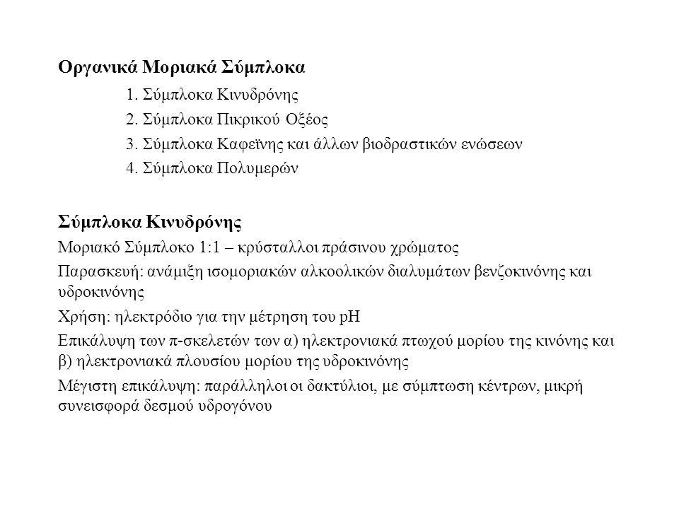 Οργανικά Μοριακά Σύμπλοκα 1. Σύμπλοκα Κινυδρόνης 2.
