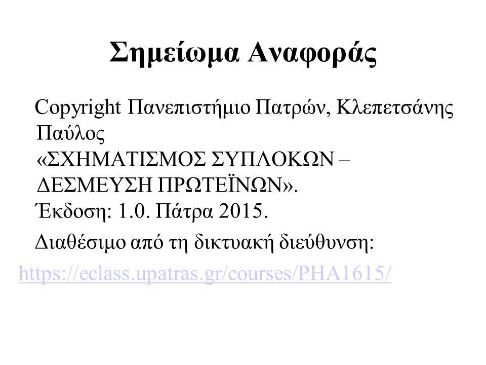 Σημείωμα Αναφοράς Copyright Πανεπιστήμιο Πατρών, Κλεπετσάνης Παύλος «ΣΧΗΜΑΤΙΣΜΟΣ ΣΥΠΛΟΚΩΝ – ΔΕΣΜΕΥΣΗ ΠΡΩΤΕΪΝΩΝ».