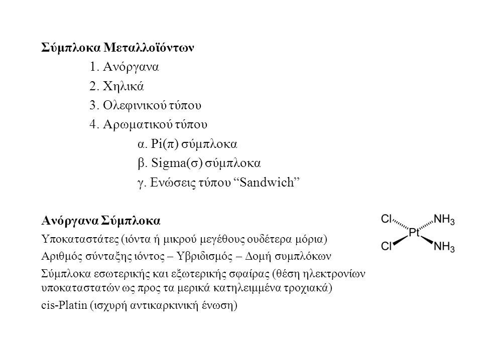 Σύμπλοκα Μεταλλοϊόντων 1. Ανόργανα 2. Χηλικά 3. Ολεφινικού τύπου 4.