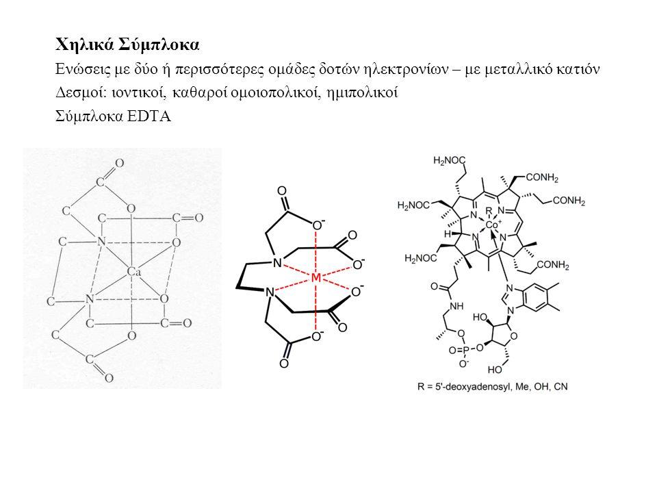 Σχηματισμός χηλικού συμπλόκου: απαιτεί καθορισμένες στερεοχημικές διευθετήσεις στο μεταλλικό κατιόν και στον υποκαταστάτη (cis- και trans- γεωμετρικές μορφές) Cis- υποκαταστάτες: αντικαθίστανται με χηλικό υποκαταστάτη Βιταμίνη Β12, Αιμοπρωτεϊνες: δεν αντιδρούν με χηλικούς υποκαταστάτες λόγω trans- διαθέσιμων θέσεων Φυσικά χηλικά σύμπλοκα: Χλωροφύλλη, Αιμογλοβίνη Αλβουμίνη: μεταφέρει μεταλλοϊόντα, μικρά μόρια στον ορό του αίματος EDTA: πρόσθετο τροφίμων για την κατακράτηση ιόντων σιδήρου, χαλκού – επιταχύνουν την οξείδωση του ασκορβικού οξέος (Ε385 (calcium disodium EDTA, Ε386 (disodium EDTA)) Χλωροφύλλη Αιμογλοβίνη