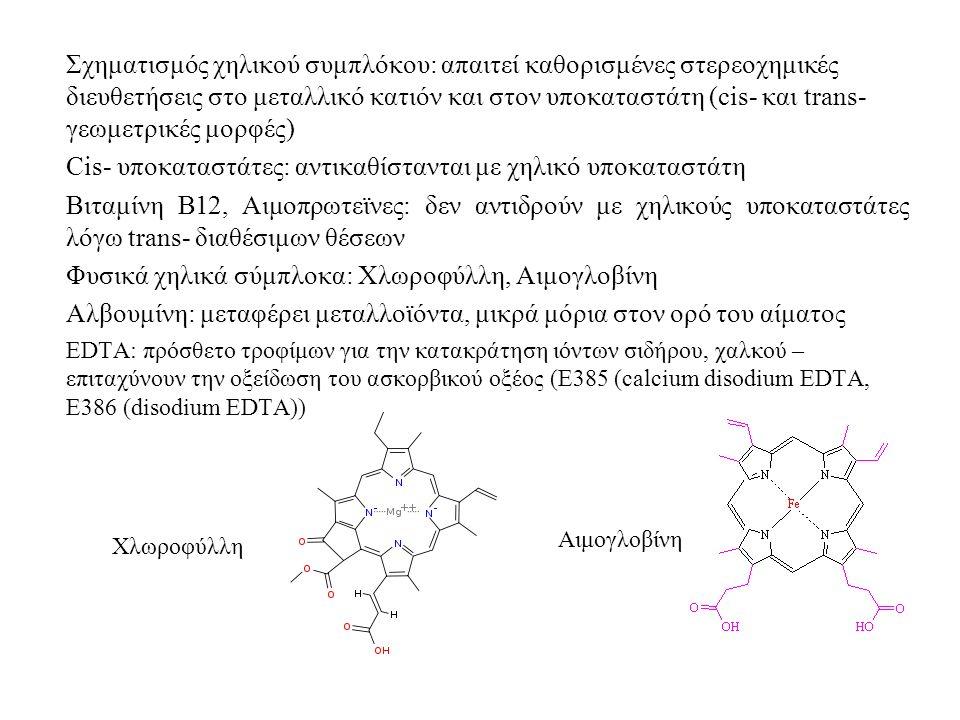 Υδρόφοβη Αλληλεπίδραση Τάση των υδρόφοβων μορίων ή τμημάτων τους να αποφεύγουν τα μόρια του νερού και να σχηματίζουν συσσωματώματα (ανάλογα των μικυλλίων) Δομή νερού – δεσμοί υδρογόνου Υδρόφοβη αλληλεπίδραση: έλξη υδρόφοβων τμημάτων μορίων (δεν σχηματίζεται δεσμός)