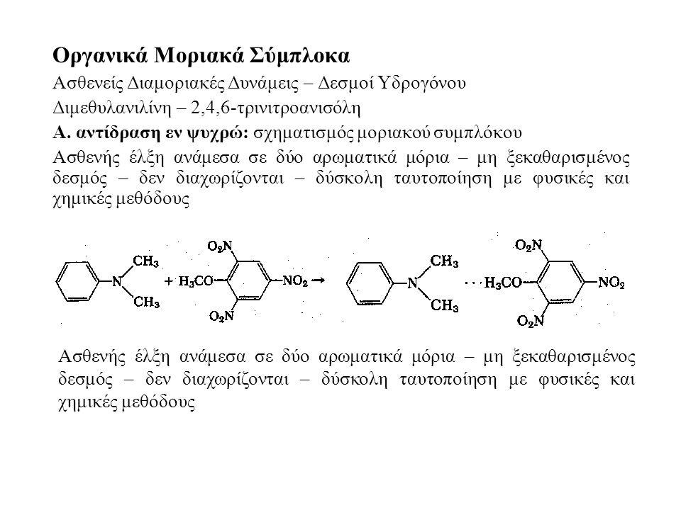 Οργανικά Μοριακά Σύμπλοκα Ασθενείς Διαμοριακές Δυνάμεις – Δεσμοί Υδρογόνου Διμεθυλανιλίνη – 2,4,6-τρινιτροανισόλη Α.