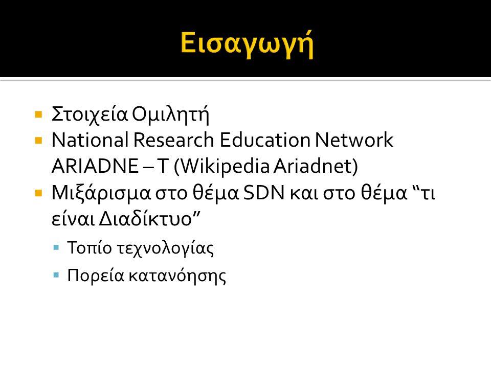  Στοιχεία Ομιλητή  National Research Education Network ARIADNE – T (Wikipedia Ariadnet)  Μιξάρισμα στο θέμα SDN και στο θέμα τι είναι Διαδίκτυο  Τοπίο τεχνολογίας  Πορεία κατανόησης