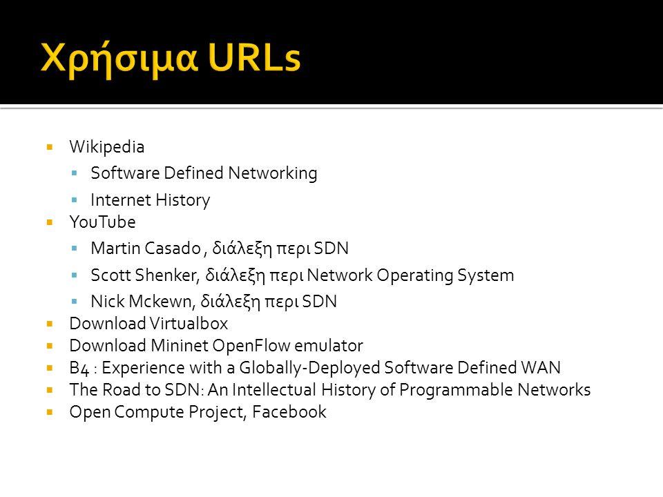  Wikipedia  Software Defined Networking  Internet History  YouTube  Martin Casado, διάλεξη περι SDN  Scott Shenker, διάλεξη περι Network Operati