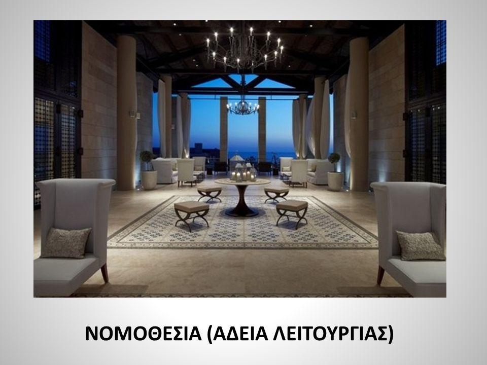 ΝΟΜΟΘΕΣΙΑ (ΑΔΕΙΑ ΛΕΙΤΟΥΡΓΙΑΣ)