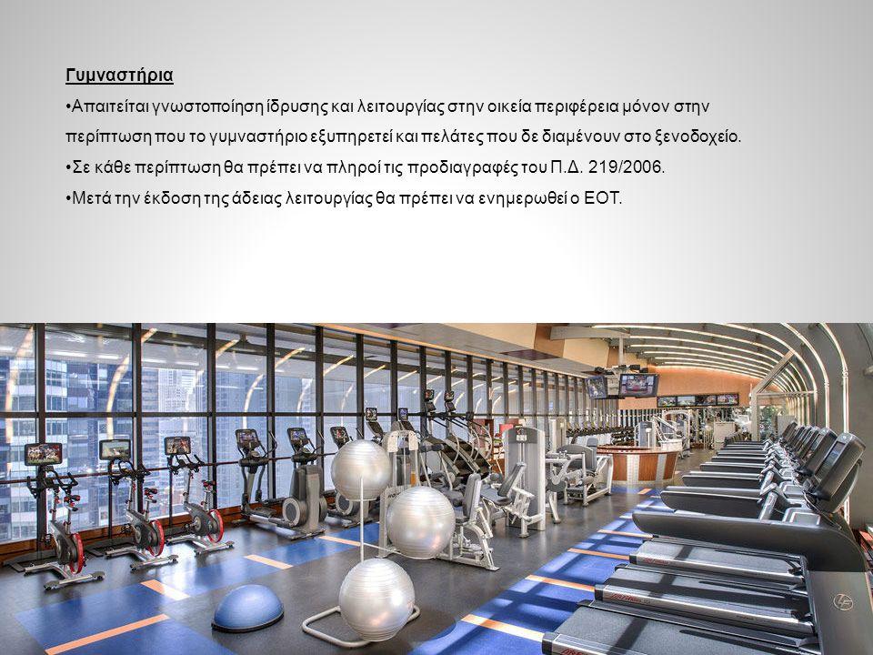 Γυμναστήρια Απαιτείται γνωστοποίηση ίδρυσης και λειτουργίας στην οικεία περιφέρεια μόνον στην περίπτωση που το γυμναστήριο εξυπηρετεί και πελάτες που