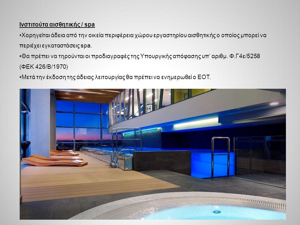 Ινστιτούτα αισθητικής / spa Χορηγείται άδεια από την οικεία περιφέρεια χώρου εργαστηρίου αισθητικής ο οποίος μπορεί να περιέχει εγκαταστάσεις spa. Θα