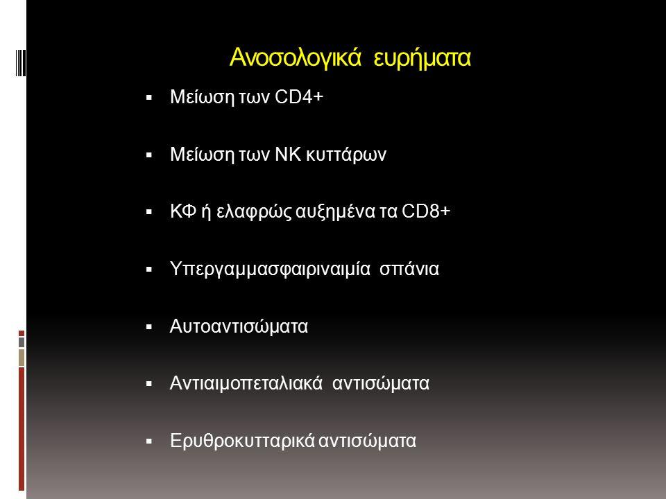 Ανοσολογικά ευρήματα  Μείωση των CD4+  Μείωση των NK κυττάρων  ΚΦ ή ελαφρώς αυξημένα τα CD8+  Υπεργαμμασφαιριναιμία σπάνια  Αυτοαντισώματα  Αντιαιμοπεταλιακά αντισώματα  Ερυθροκυτταρικά αντισώματα