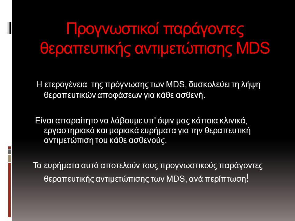 Προγνωστικοί παράγοντες θεραπευτικής αντιμετώπισης MDS Η ετερογένεια της πρόγνωσης των MDS, δυσκολεύει τη λήψη θεραπευτικών αποφάσεων για κάθε ασθενή.