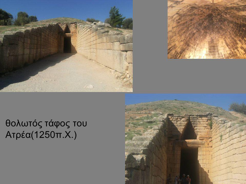 θολωτός τάφος του Ατρέα(1250π.Χ.)