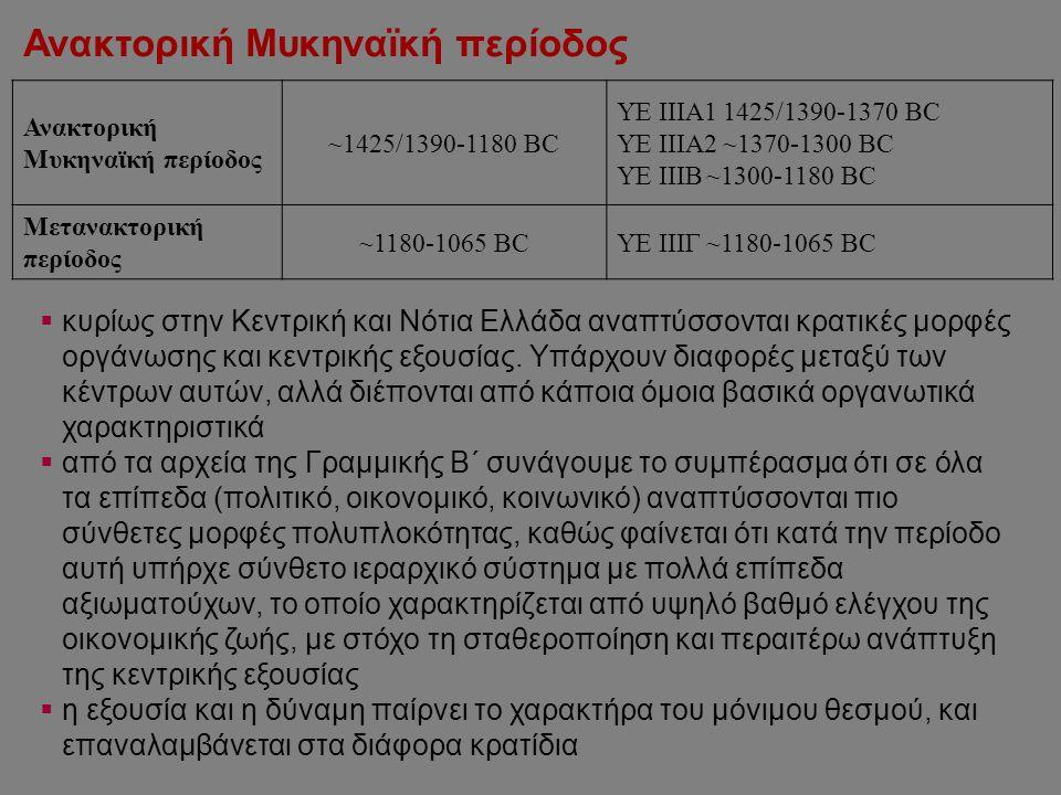  κυρίως στην Κεντρική και Νότια Ελλάδα αναπτύσσονται κρατικές μορφές οργάνωσης και κεντρικής εξουσίας.