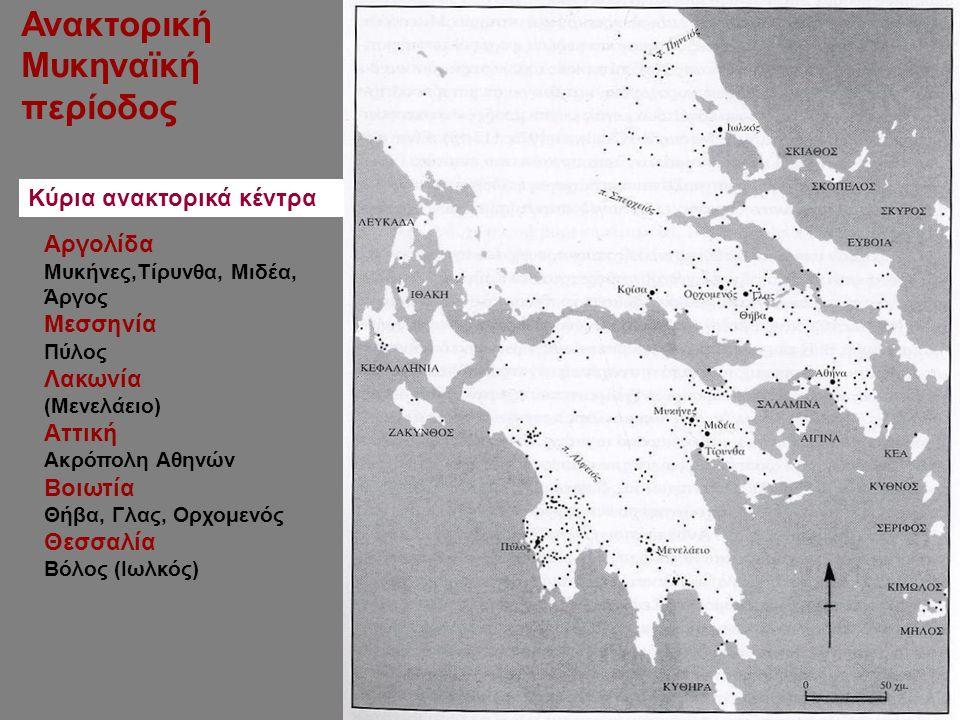 Ανακτορική Μυκηναϊκή περίοδος Κύρια ανακτορικά κέντρα Αργολίδα Μυκήνες,Τίρυνθα, Μιδέα, Άργος Μεσσηνία Πύλος Λακωνία (Μενελάειο) Αττική Ακρόπολη Αθηνών