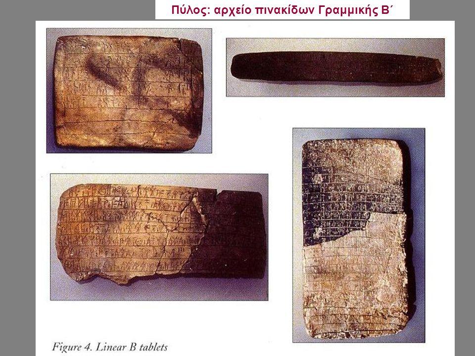 Πύλος: αρχείο πινακίδων Γραμμικής Β΄