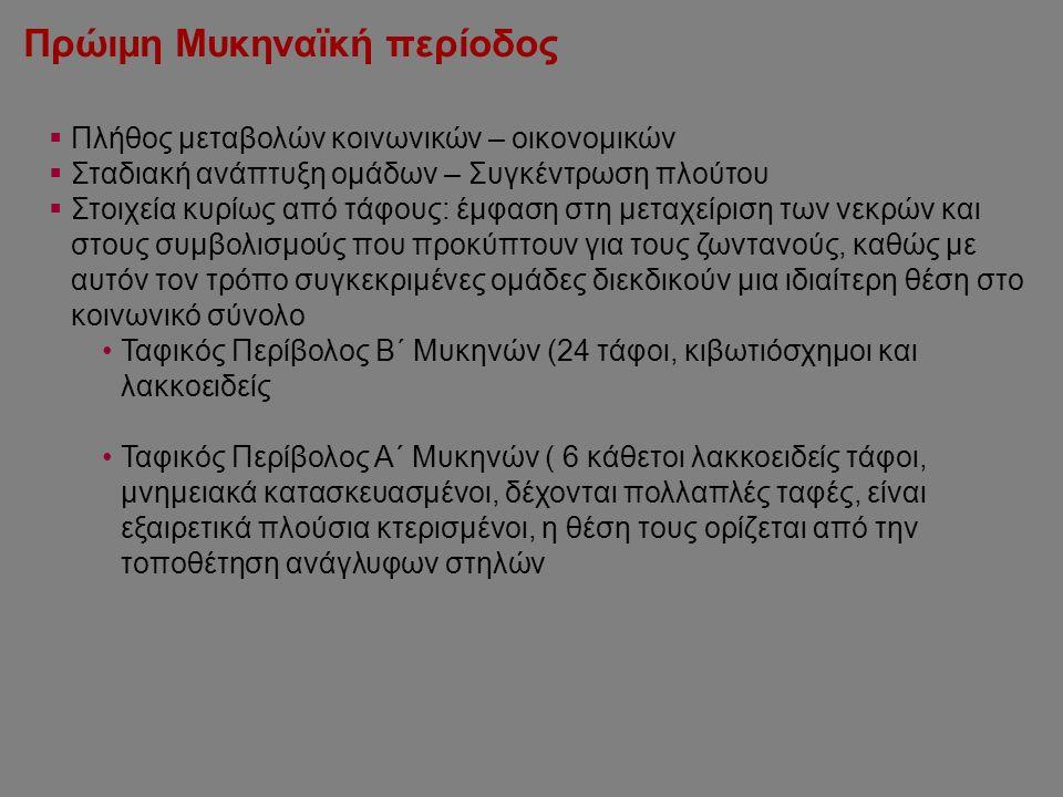 ΓΡΑΦΗ  η χρήση της γραφής από τα ανακτορικά κέντρα αποτελεί ένδειξη ανάπτυξης σύνθετων αναγκών, οι οποίες επιβάλλουν τη χρήση ενός συστήματος καταγραφής, και υποδηλώνουν ένα πιο μόνιμο και οργανωμένο χαρακτήρα της κεντρικής εξουσίας  η Γραμμική Β΄ αποτελεί ελληνική γλώσσα  δύο είδη εγγράφων: α) πήλινες πινακίδες β) επιγραφές σχεδιασμένες σε αγγεία με βαφή  στόχος η κάλυψη των σύνθετων αναγκών της κεντρικής εξουσίας, κυρίως οικονομικού χαρακτήρα (συναλλαγές, προϋπολογισμοί, βιβλία εσόδων- εξόδων κλπ.), έμμεσα όμως δίνουν και πληροφορίες για την πολιτική οργάνωση, αποκαλύπτοντας ένα σύνθετο ιεραρχικό σύστημα αξιωματούχων  ο έλεγχος γίνεται μέσω φορολογικού συστήματος, είναι επιλεκτικός και αφορά τμήμα της γεωργικής και βιοτεχνικής παραγωγής και σε καμία περίπτωση δε συγκεντρώνεται το σύνολο της παραγωγής με στόχο την ανακατανομή Ανακτορική Μυκηναϊκή περίοδος