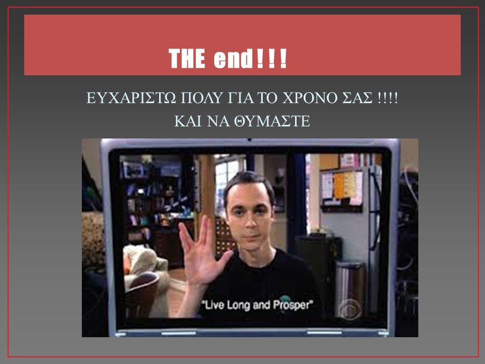 THE end ! ! ! ΕΥΧΑΡΙΣΤΩ ΠΟΛΥ ΓΙΑ ΤΟ ΧΡΟΝΟ ΣΑΣ !!!! ΚΑΙ ΝΑ ΘΥΜΑΣΤΕ