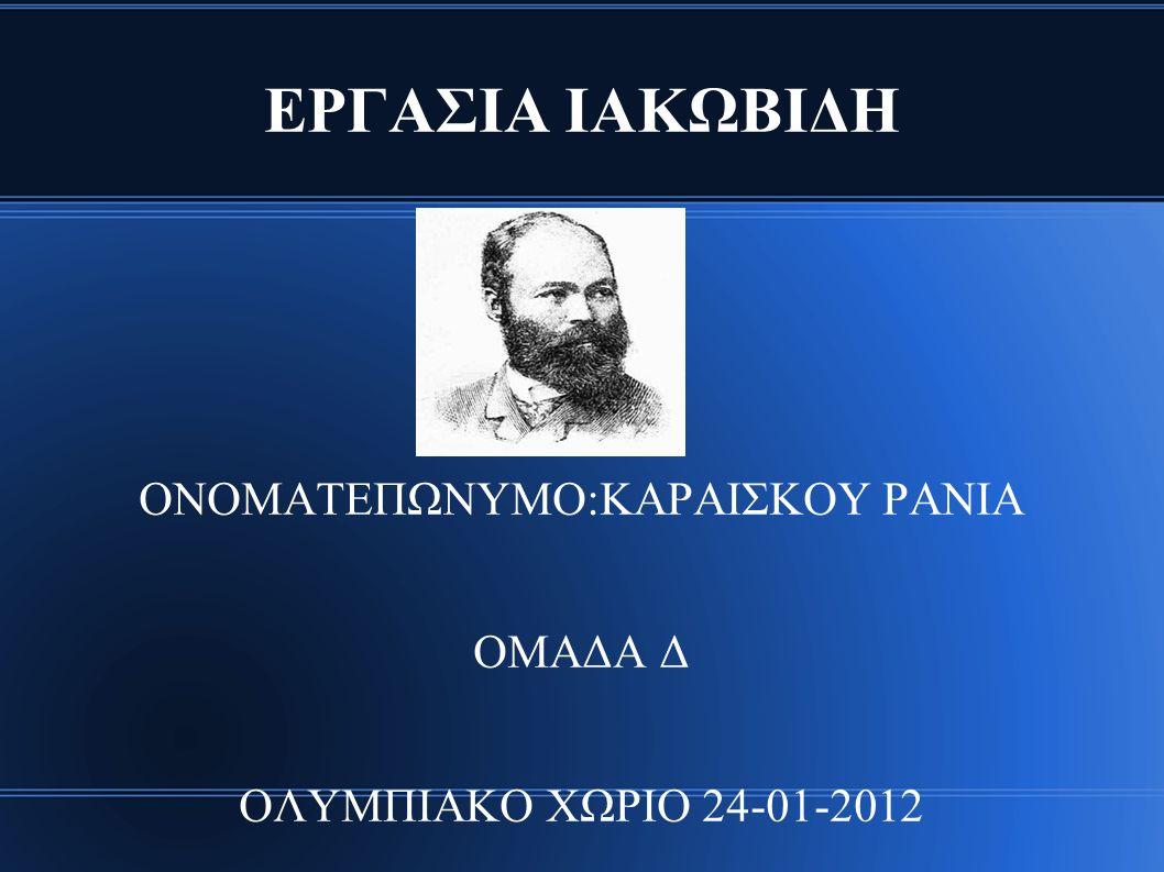 ΒΙΟΓΡΑΦΙΑ ΙΑΚΩΒΙΔΗ Ο Γεώργιος Ιακωβίδης ήταν διακεκριμένος έλληνας ζωγράφος.