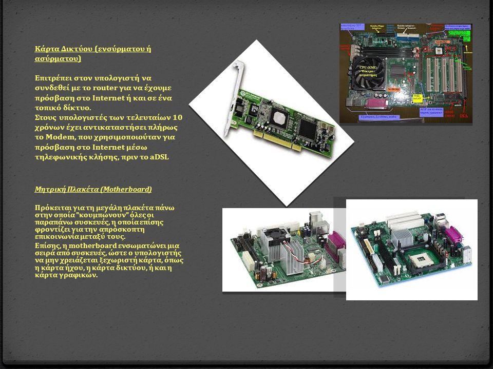 Κάρτα Δικτύου (ενσύρματου ή ασύρματου) Επιτρέπει στον υπολογιστή να συνδεθεί με το router για να έχουμε πρόσβαση στο Internet ή και σε ένα τοπικό δίκτυο.
