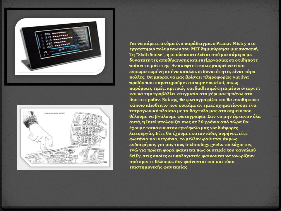 0 Για να π άρετε ακόμα ένα π αράδειγμα, ο Pranav Mistry στο εργαστήριο π ολυμέσων του MIT δημιούργησε μια συσκευή. Τη