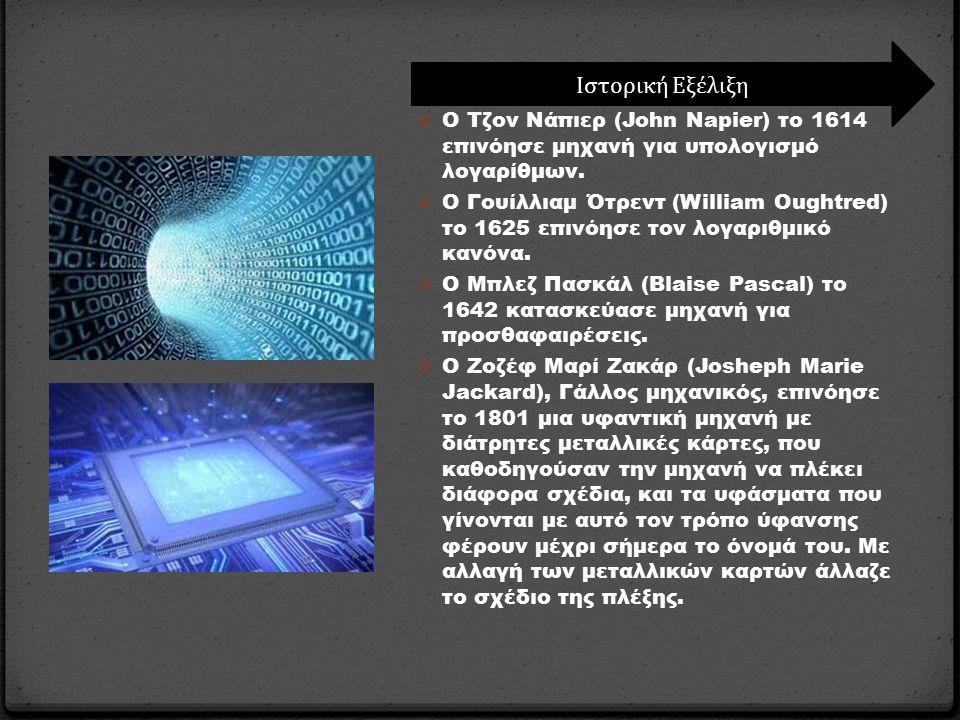 0 Ο Τζον Νάπιερ (John Napier) το 1614 επινόησε μηχανή για υπολογισμό λογαρίθμων. 0 Ο Γουίλλιαμ Ότρεντ (William Oughtred) το 1625 επινόησε τον λογαριθμ