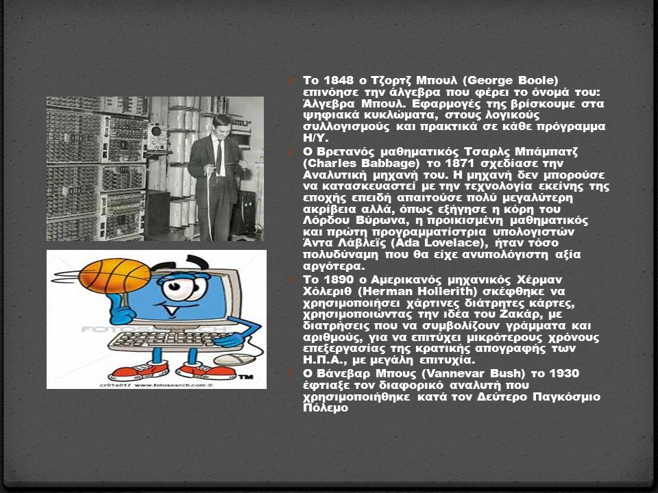 0 Το 1848 ο Τζορτζ Μπουλ (George Boole) επινόησε την άλγεβρα που φέρει το όνομά του: Άλγεβρα Μπουλ. Εφαρμογές της βρίσκουμε στα ψηφιακά κυκλώματα, στο
