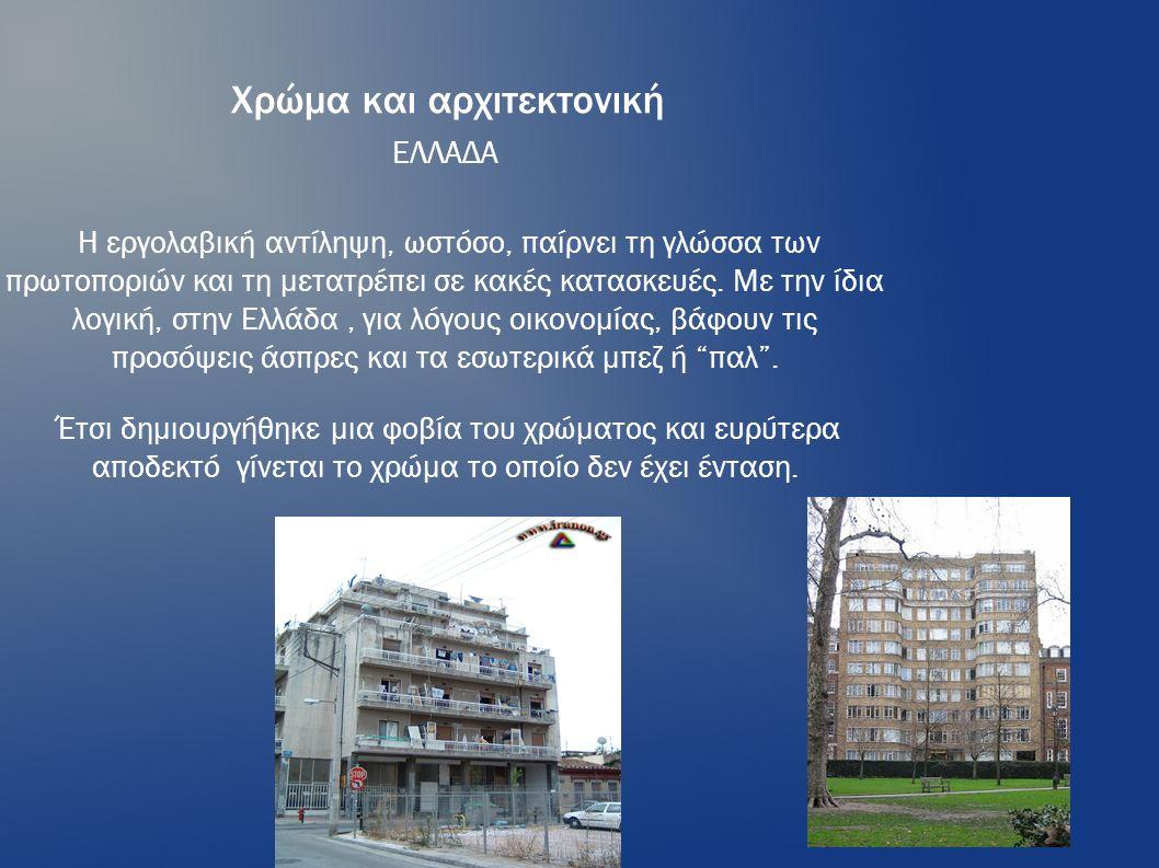 Χρωμα και αρχιτεκτονικη ΙΣΤΟΡΙΑ Το χρώμα όμως στο μεγαλύτερο μέρος της ιστορίας της αρχιτεκτονικής κατέχει μείζονα σημασία.