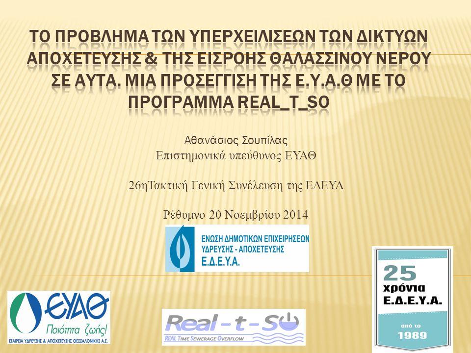 soupilas@eyath.gr http://realtso.gr