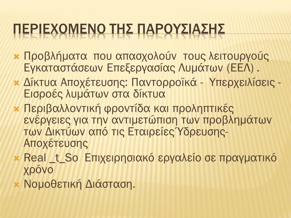  Προβλήματα που απασχολούν τους λειτουργούς Εγκαταστάσεων Επεξεργασίας Λυμάτων (ΕΕΛ).