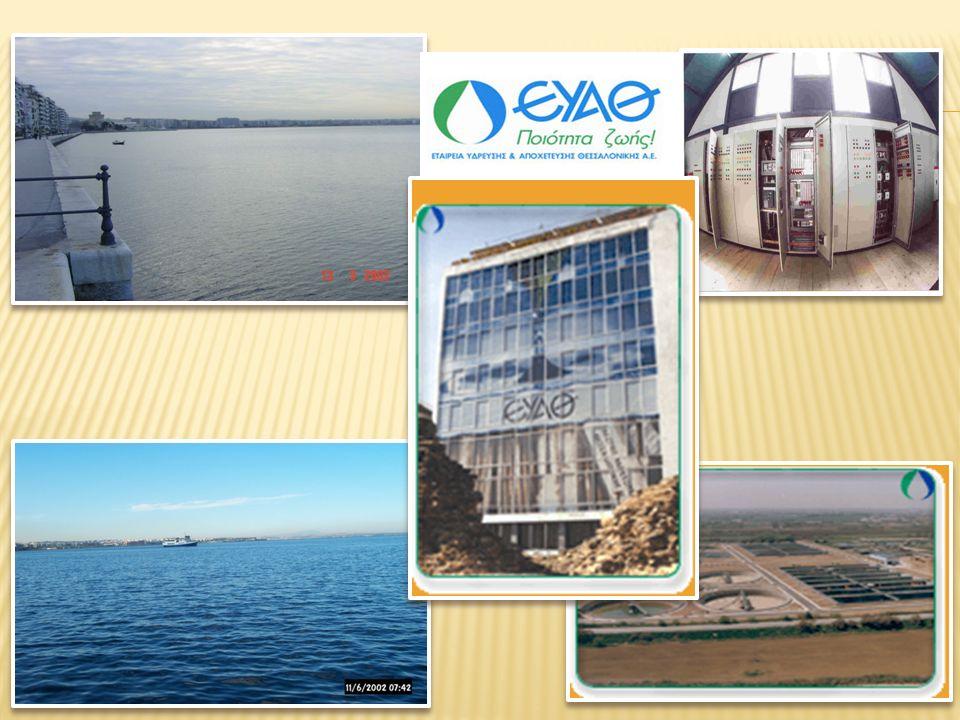  Πρόβλημα για την επαναχρησιμοποίηση των εκροών των ΕΕΛ λόγω αυξημένων ιόντων χλωρίου ( αγωγιμότητα)  Διάβρωση του Η/Μ εξοπλισμού στα αντλιοστάσια και τις ΕΕΛ  Αύξηση του ενεργειακού κόστους λειτουργίας λόγω μεγαλύτερης παροχής λυμάτων για επεξεργασία  Δημιουργία υδροθείου στο βιοαέριο & ανάγκη επενδύσεων για την δυνατότητα αξιοποίησής του  Πιθανή επίδραση στην βιολογική βαθμίδα επεξεργασίας των ΕΕΛ  Μείωση διαλυμένου οξυγόνου από 9mg/lit σε, 5 mg/l  Επίδραση στην διαδικασία της κροκίδωσης στην αφυδάτωση στην επαφή του διαλύματος πολυηλεκτρολύτη με την ιλύ,