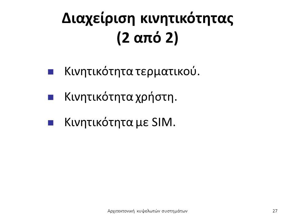 Διαχείριση κινητικότητας (2 από 2) Κινητικότητα τερματικού.