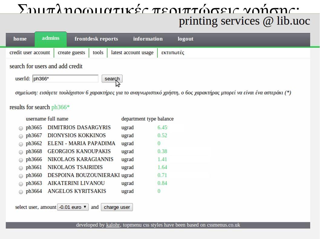 9/18/201614 ● Διαχείριση χρέωσης εκτυπώσεων ● Διαχείριση εκτυπωτών: διαμοιρασμός και εγκατάσταση μέσω του CUPS ● Διαχείριση δικτύου μέσω κατάλληλου συστήματος παρακολούθησης ● Διαχείριση kiosk: δικαιώματα στον σταθμό χρέωσης ● Διαχείριση χρηστών για χρέωση: κατάλογος/βάση συστήματος Συμπληρωματικές περιπτώσεις χρήσης: διαχείριση υπηρεσίας