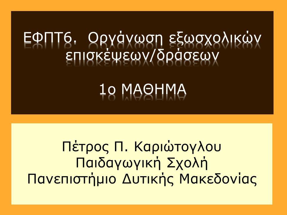 Πέτρος Π. Καριώτογλου Παιδαγωγική Σχολή Πανεπιστήμιο Δυτικής Μακεδονίας