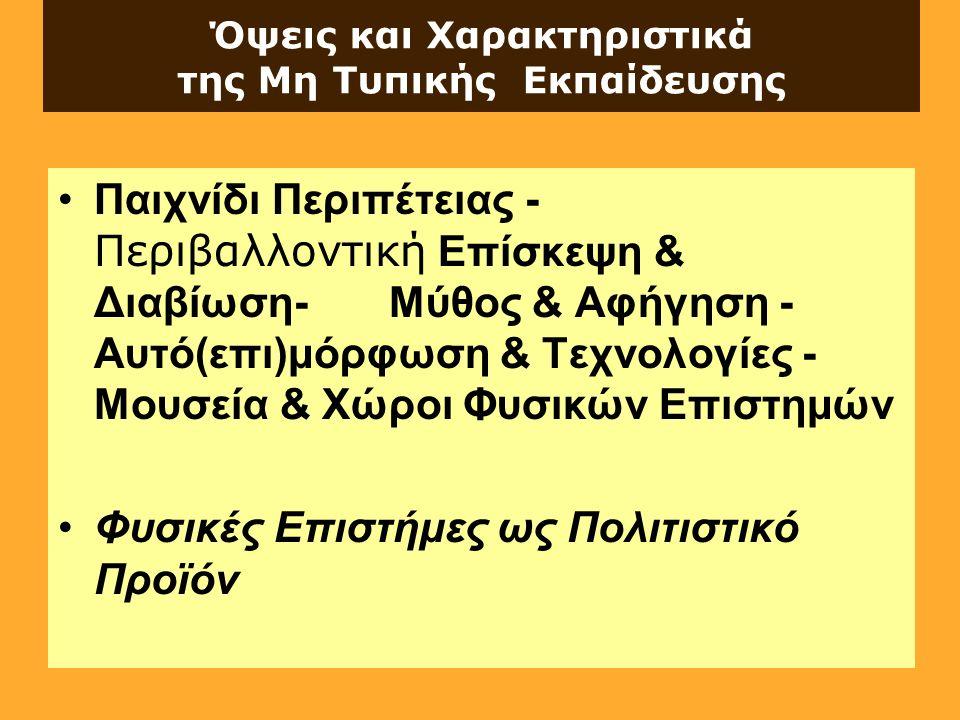 Όψεις και Χαρακτηριστικά της Μη Τυπικής Εκπαίδευσης Παιχνίδι Περιπέτειας - Περιβαλλοντική Επίσκεψη & Διαβίωση- Μύθος & Αφήγηση - Αυτό(επι)μόρφωση & Τεχνολογίες - Μουσεία & Χώροι Φυσικών Επιστημών Φυσικές Επιστήμες ως Πολιτιστικό Προϊόν