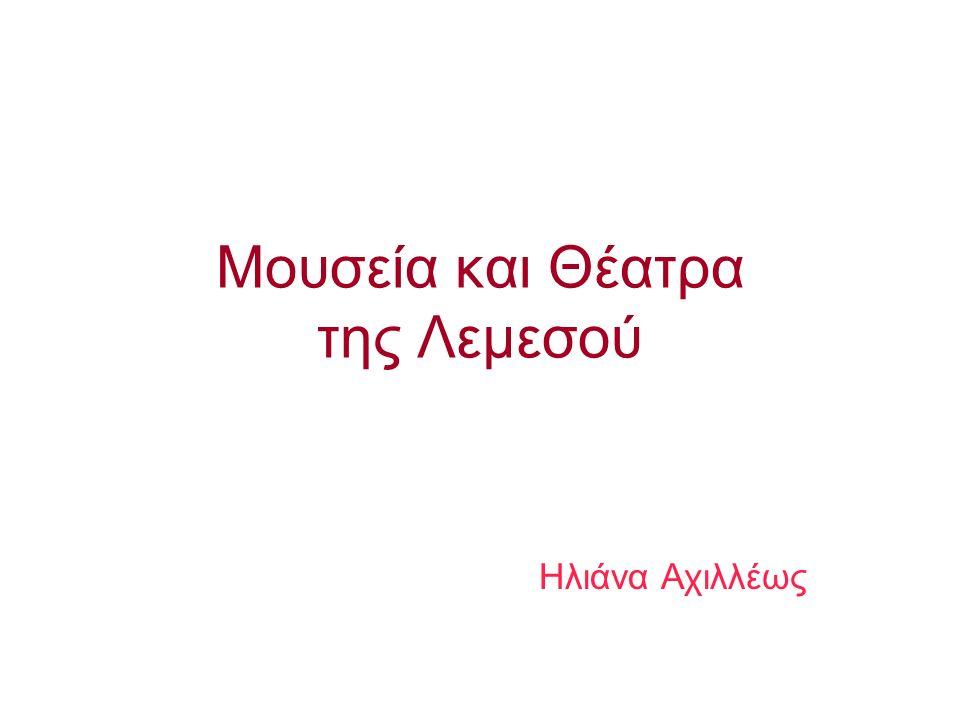 Μουσεία και Θέατρα της Λεμεσού Ηλιάνα Αχιλλέως