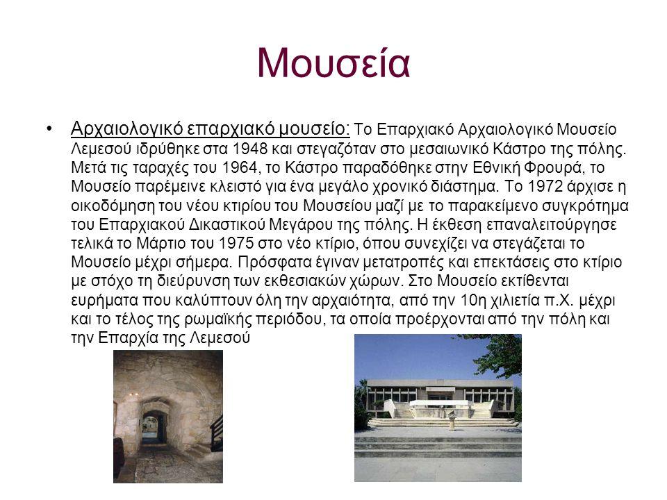 Μουσεία Αρχαιολογικό επαρχιακό μουσείο: Το Επαρχιακό Αρχαιολογικό Μουσείο Λεμεσού ιδρύθηκε στα 1948 και στεγαζόταν στο μεσαιωνικό Κάστρο της πόλης.