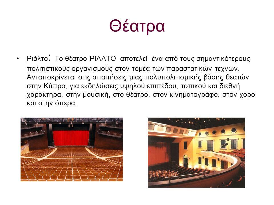 Θέατρα Ριάλτο : Το θέατρο ΡΙΑΛΤΟ αποτελεί ένα από τους σημαντικότερους πολιτιστικούς οργανισμούς στον τομέα των παραστατικών τεχνών.
