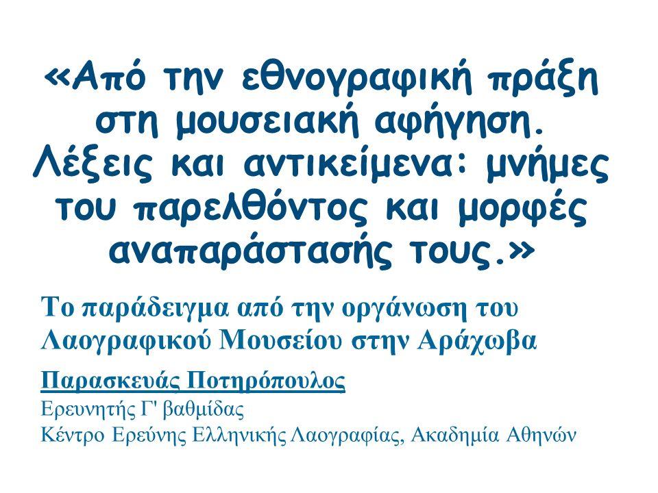 Λαογραφικά Μουσεία στην Ελλάδα το νέο ΜΕΛΤ