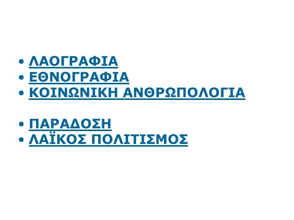 Λαογραφικά Μουσεία στην Ελλάδα Στη νέα μόνιμη έκθεση το ενδιαφέρον μετατοπίζεται στον άνθρωπο.