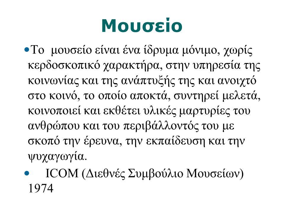 Λαογραφικά Μουσεία στην Ελλάδα σήμερα ΠΟΙΕΣ ΕΙΝΑΙ ΟΙ ΙΣΤΟΡΙΕΣ ΠΟΥ ΑΦΗΓΟΥΝΤΑΙ; Παράδοση / Συγχρονία; (Ποια παράδοση;) Αντικείμενα Λαϊκής Τέχνης (τέχνεργα) / Η ζωή των αντικειμένων; Αντικείμενα / Άνθρωπος; Ετερότητα / Ταυτότητα;