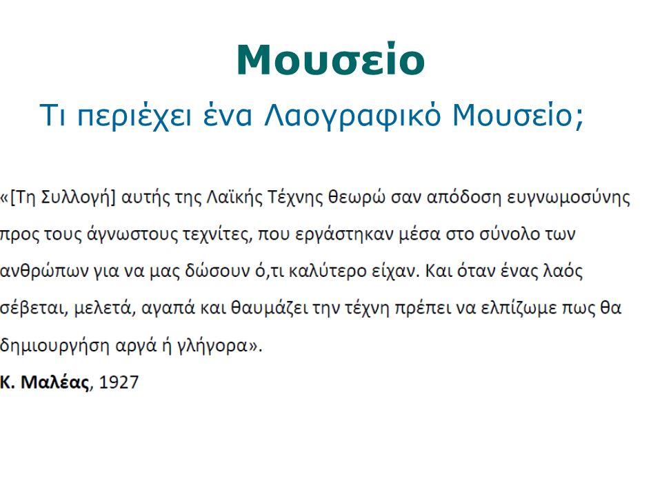 Λαογραφικά Μουσεία στην Ελλάδα Μουσείο Ελληνικής Λαϊκής Τέχνης (ιδρύθηκε το 1918 ως Μουσείο Ελληνικών Χειροτεχνημάτων)
