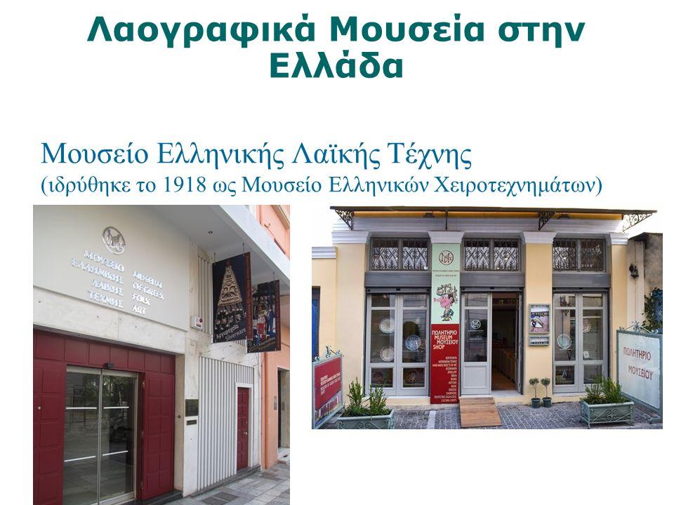 Λαογραφικά Μουσεία στην Ελλάδα Λαογραφικό Μουσείο Μακεδονίας–Θράκης (ιδρύθηκε το 1970)