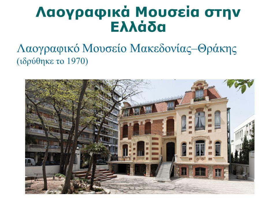 Λαογραφικά Μουσεία στην Ελλάδα Μουσείο Ελληνικών Λαϊκών Οργάνων Φοίβου Ανωγειανάκη – Κέντρο Εθνομουσικολογίας