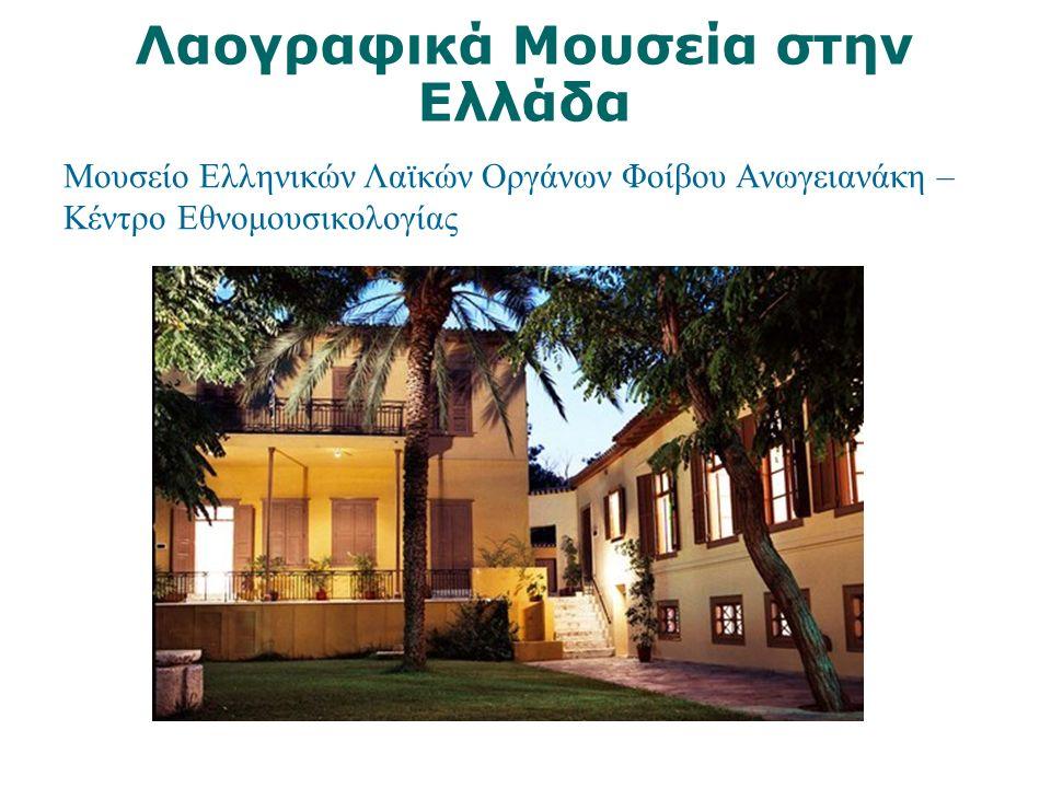 Λαογραφικά Μουσεία στην Ελλάδα Θεματικά Μουσεία Βιοτεχνικής κληρονομιάς (δίκτυο Μουσείων Π.Ι.Ο.Π.: Μουσείο μετάξης, Μουσείο υδροκίνησης κ.λπ.) Τοπικά Λαογραφικά Μουσεία Λαογραφικές Συλλογές Λαογραφικές εκθέσεις Και όχι μόνο….