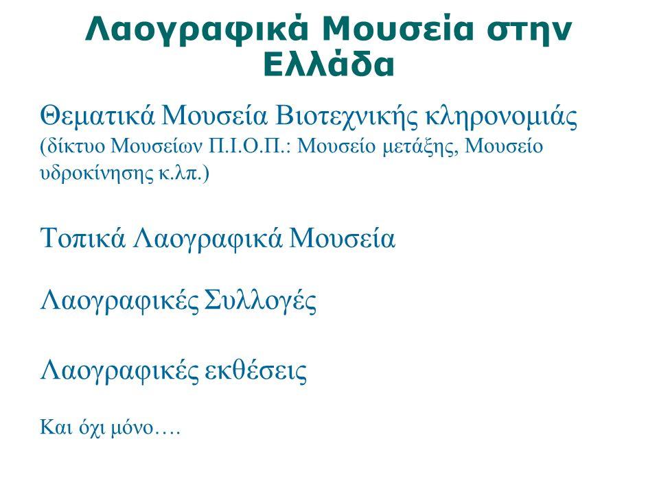 Λαογραφικά Μουσεία στην Ελλάδα σήμερα Κάθε Μουσείο έχει την ιστορία του Κάθε Μουσείο λέει τις ιστορίες του