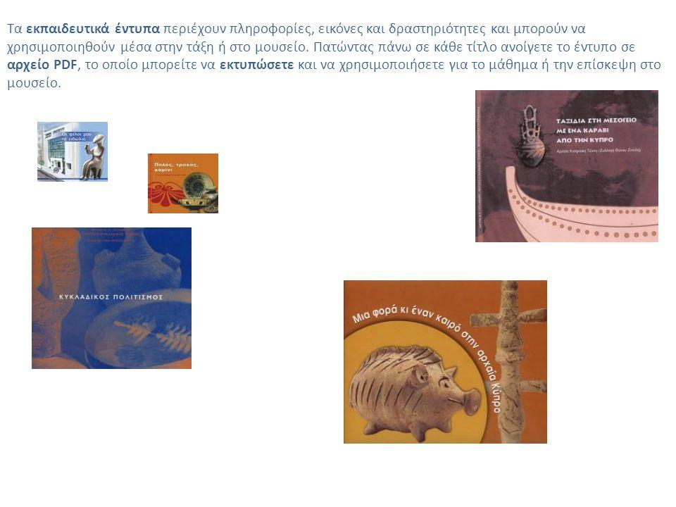 Τα εκπαιδευτικά έντυπα περιέχουν πληροφορίες, εικόνες και δραστηριότητες και μπορούν να χρησιμοποιηθούν μέσα στην τάξη ή στο μουσείο.