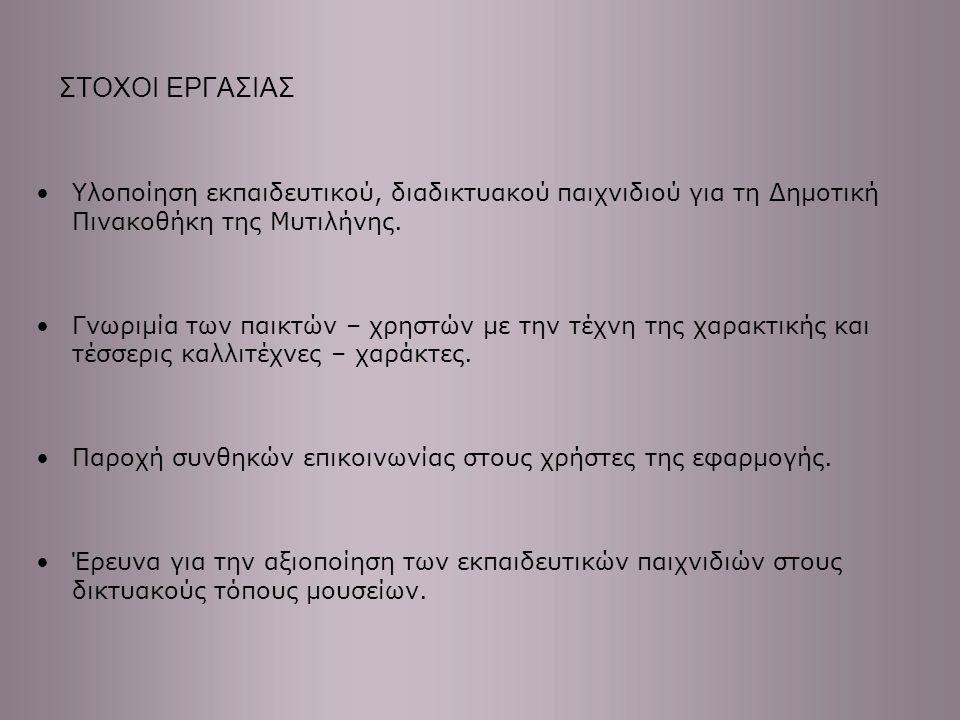 Υλοποίηση εκπαιδευτικού, διαδικτυακού παιχνιδιού για τη Δημοτική Πινακοθήκη της Μυτιλήνης.