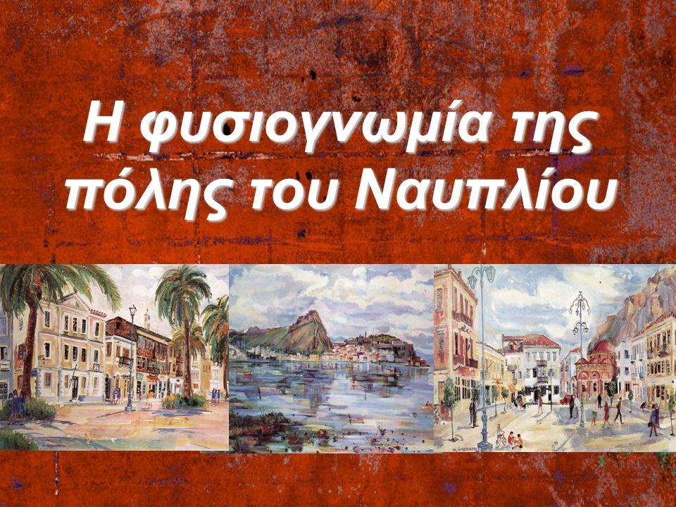 Η φυσιογνωμία της πόλης του Ναυπλίου